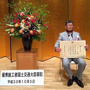 平成30年度 優秀施工者国土交通大臣顕彰を受章