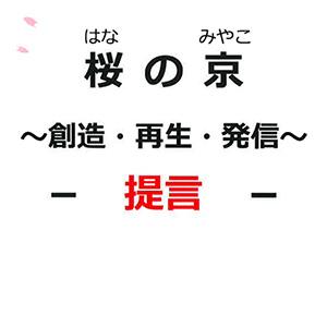 「桜の京(はなのみやこ)~創造・再生・発信~」(完全版)