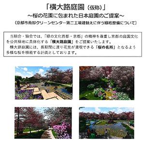 緑地提案書「横大路庭園(仮称)」~桜の花園に包まれた日本庭園のご提案~