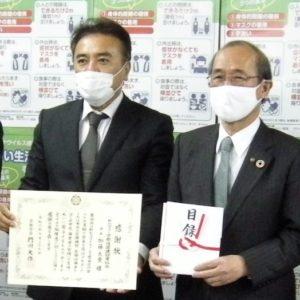 京都市へ新型コロナウィルス感染対策応援として寄附