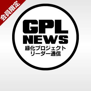 GPL news(緑化プロジェクトリーダー通信)Vol.10号をお届けします。